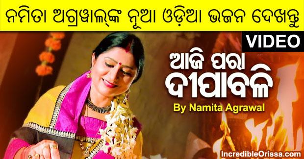 Deepavali odia bhajan