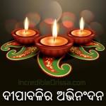 Deepavali Odia whatsapp image