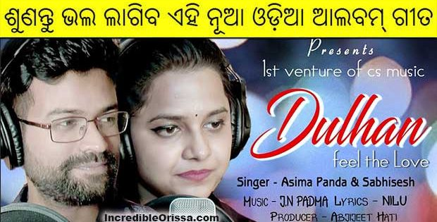 Dulhan odia song