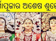 Durga Puja in Odisha 2017