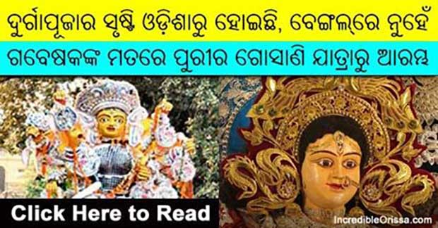 Durga Puja origin in Odisha