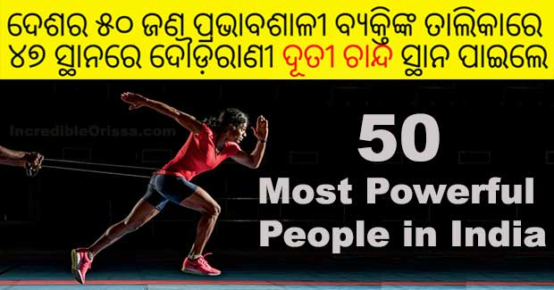 dutee chand powerful people list