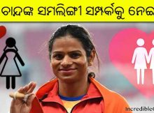 Dutee Chand Same-Sex Relationship