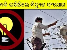 electricity disconnection odisha