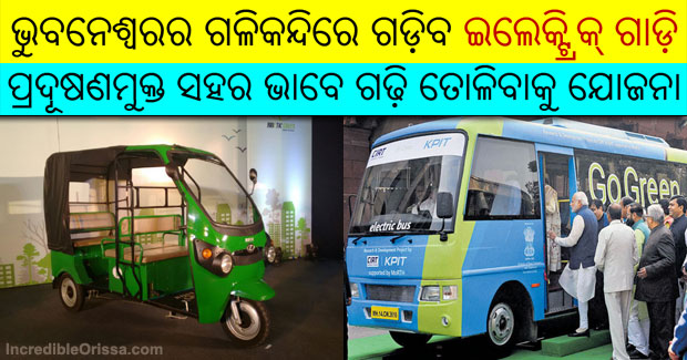 electricity-driven vehicles bhubaneswar