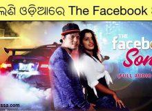 facebook song odia