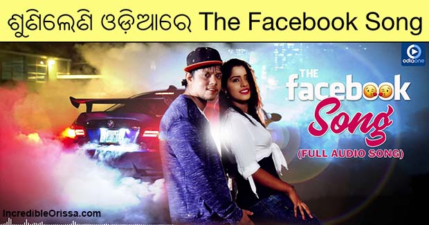 facebook song odia