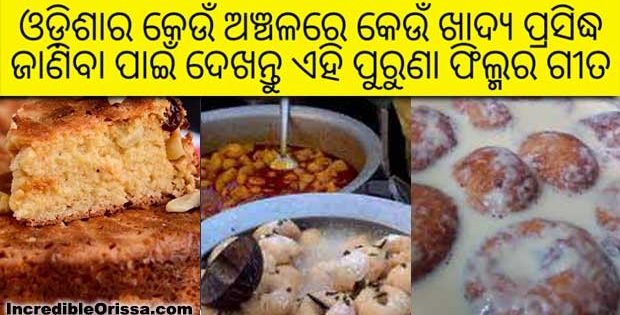 famous foods of Odisha song
