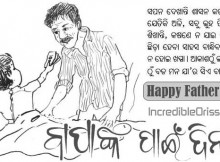 Father's Day in Odisha
