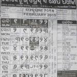 february 2015 odia calendar