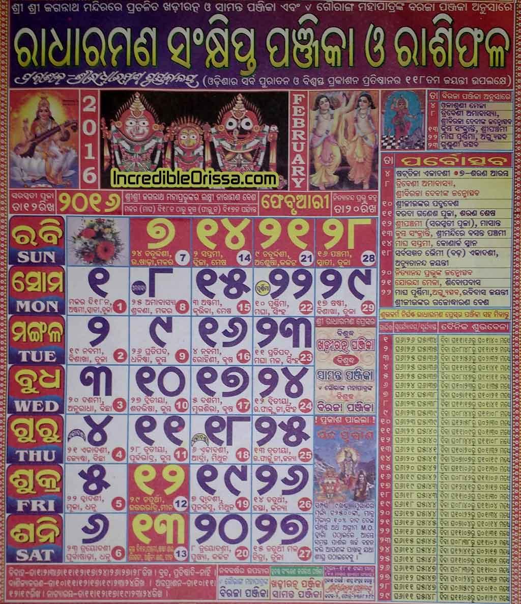 Oriya biraja panji 2015 free download