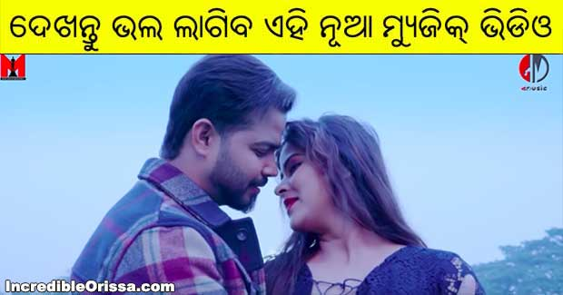 fida odia music video