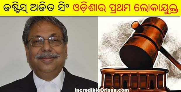 first Lokayukta of Odisha