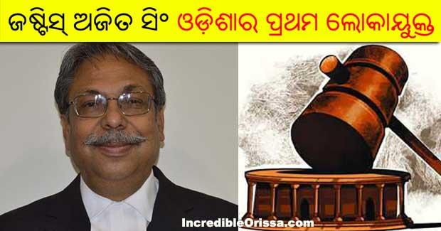 first Lokayukta of Odisha