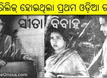 first odia movie