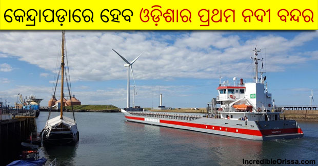 first river port in Odisha