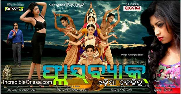 Flashback odia movie