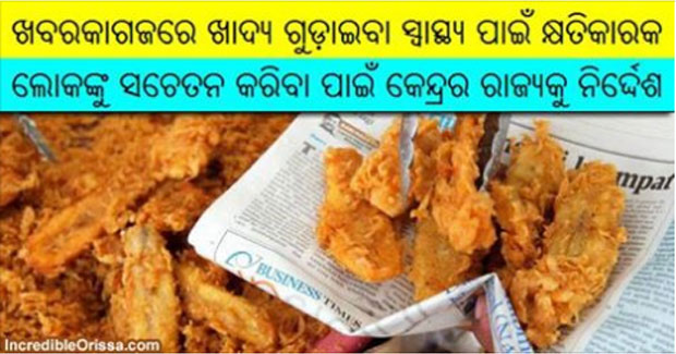 Packing food items in newspapers