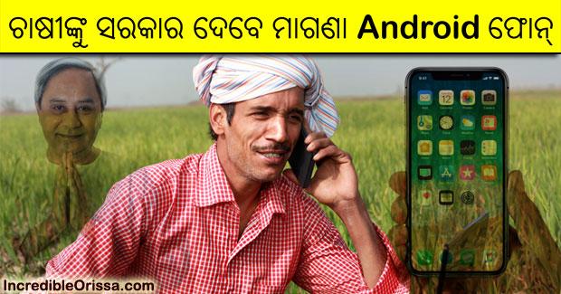 free android phones odisha farmers