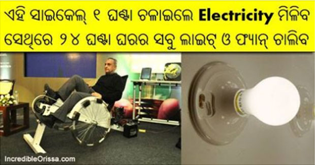 free electricity from cycle