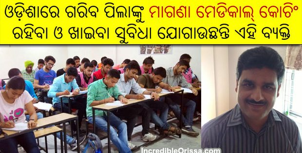 free medical coaching odisha