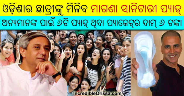 free sanitary pads for girl students in odisha