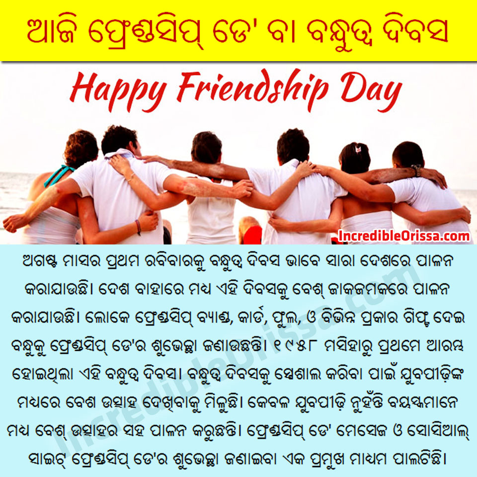 friendship day odia image
