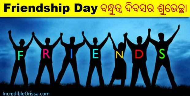 friendship day odia photo