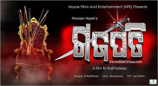 Gajapati oriya movie