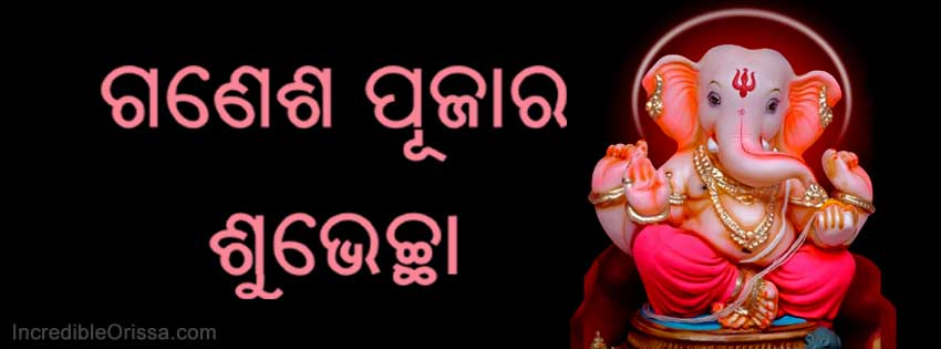 Ganesh Puja Odia Facebook Cover