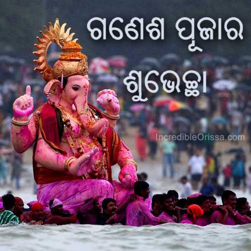 Ganesh Puja Odia WhatsApp Image