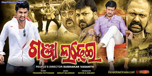 Ganja Ladhei odia movie