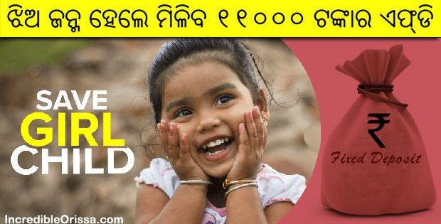girl child fixed deposit