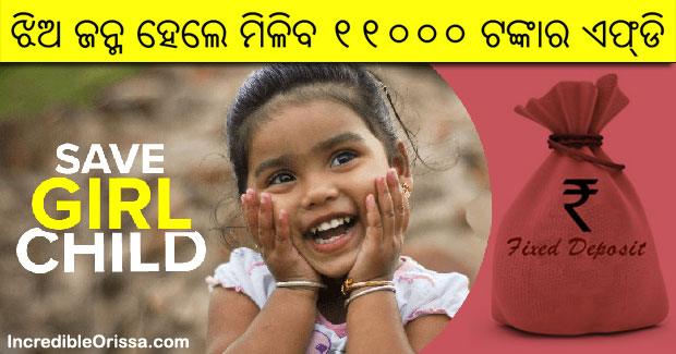girl child fixed deposit