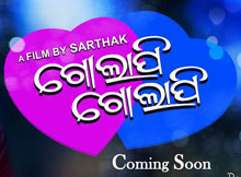 Golapi Golapi oriya movie