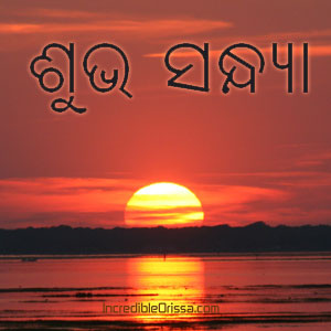 Good Evening in Odia