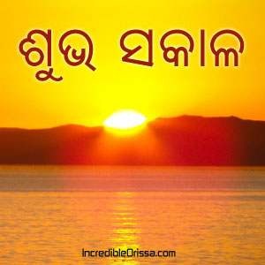Good Morning in Odia