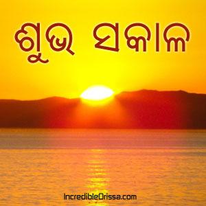 Good Morning in Odia