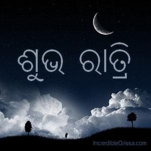 Good Night in Odia
