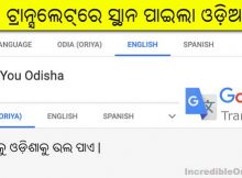 google translate odia language