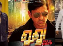 Gunda odia movie