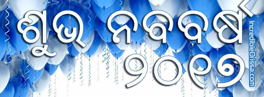 happy new year in odia language
