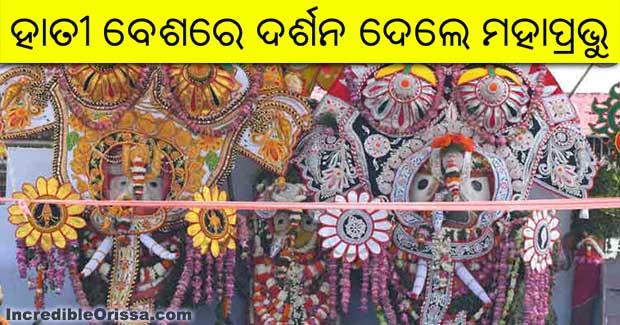 Hati Besa of Jagannath