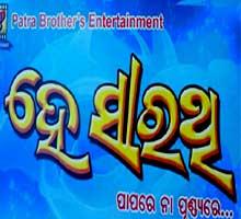 He Sarathi