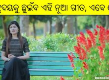heart-touching new odia song