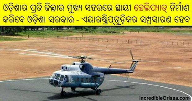 helipad in odisha district headquarters