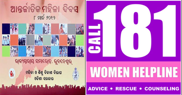 helpline number 181 for distressed women