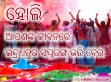 Holi odia wallpaper