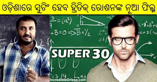 Hrithik Roshan movie Odisha shooting