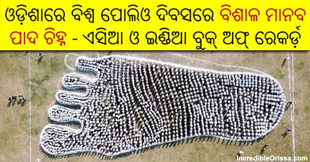 human chain in odisha